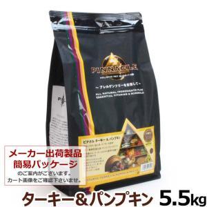 ピナクル ドッグフード ターキー&パンプキン5.5kg(旧ターキー&ポテト)(リニューアル済)