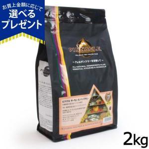 ピナクル ドッグフード サーモン&パンプキン 2kg(旧サーモン&ポテト)(リニューアル済)