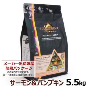 ピナクル ドッグフード サーモン&パンプキン 5.5kg(旧サーモン&ポテト)