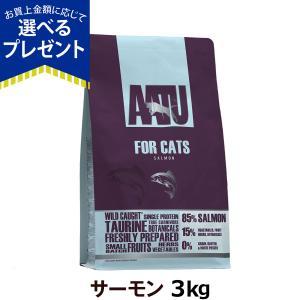 AATU アートゥー キャットフード 85/15 サーモン&ニシン 成猫用 3kg グレインフリー グルテンフリー アレルギー対応|dogparadise