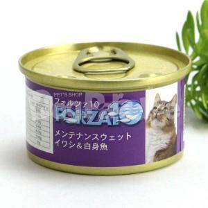 フォルツァ10 フォルツァディエチ メンテナンスウェット キャット イワシ&白身魚 85g アレルギー対応|dogparadise