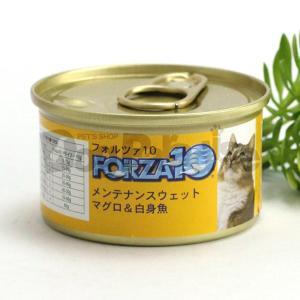 フォルツァ10 フォルツァディエチ メンテナンスウェット キャット マグロ&白身魚 85g アレルギー対応|dogparadise