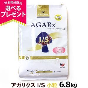アーテミス アガリクスイミューンサポート小粒6.8kg|dogparadise