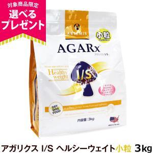 アーテミス アガリクスI/S ヘルシーウエイト小粒3kg|dogparadise