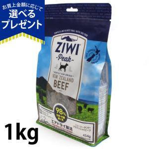 ZiwiPeak ジーウィーピーク ドックフード エアドライ・ドッグフード NZグラスフェッド ビー...