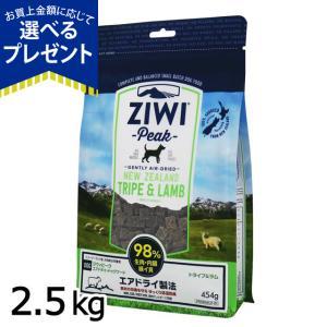 ZiwiPeak ジウィピーク エアドライ・ドッグフード トライプ&ラム 2.5kg(お取り寄せ)