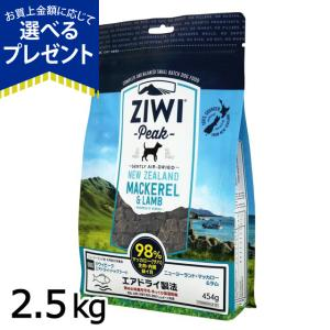ZiwiPeak ジウィピーク エアドライ・ドッグフード ニュージーランドマッカロー&ラム 2.5k...