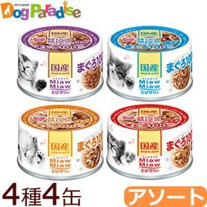 ミャウミャウとびきりまぐろ4種4缶アソート(クーポン配布中)|dogparadise