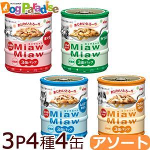 ミャウミャウミニ3P4種4缶アソート(クーポン配布中)|dogparadise