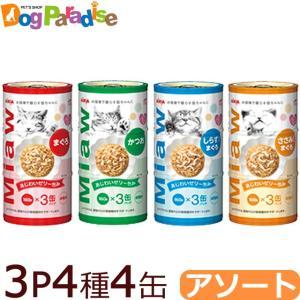 ミャウミャウ3P4種4缶アソート(クーポン配布中)|dogparadise