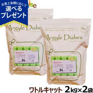 「もれなく乳酸菌おやつプレゼント」アーガイルディッシュワトルキャット2kg×2袋+ビプロ乳酸菌おやつ|dogparadise