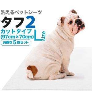 洗えるペットシーツ「タフ2」Lサイズ(97×70cm/吸水約...