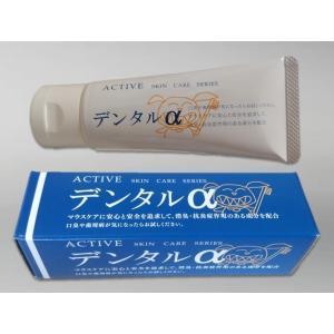 [アジル]デンタルα(80g) ペット用歯磨き剤(アクティブスキンケアシリーズ クリームタイプデンタル用品)|dogsalon-beluga