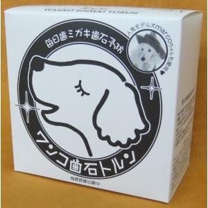 ふしみ和紙 美装紙ワンコ歯石トルン(120枚) 犬猫用 歯磨きペーパー(紙サイズ:80mm×85mm)|dogsalon-beluga