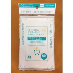 プロバイオデンタルpet粒タイプ(60錠)善玉菌デンタル口腔ケアサプリメント|dogsalon-beluga