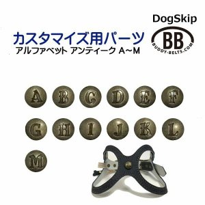 「パーツナンバー0002 アルファベットアンティーク A〜M」 buddybelt customize buddybelts customs バディー|dogskip