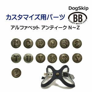 「パーツナンバー0002 アルファベットアンティーク N〜Z」 buddybelt customize buddybelts customs バディー|dogskip