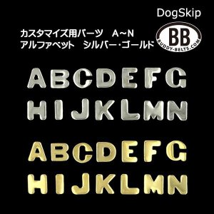 「パーツナンバー0004 アルファベット A〜N」 buddybelt customize buddybelts customs バディーベルト正規輸|dogskip