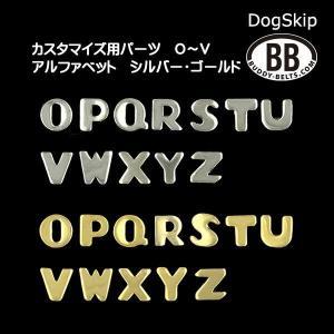 「パーツナンバー0004 アルファベット O〜Z」 buddybelt customize buddybelts customs バディーベルト正規輸|dogskip