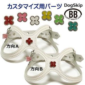 「パーツナンバー0016 花びら4枚」 花 フラワー buddybelt customize buddybelts customs バディーベルト正規|dogskip