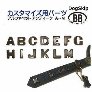 「パーツナンバー0037 アルファベットアンティーク A〜M」 buddybelt customize buddybelts customs バディー|dogskip