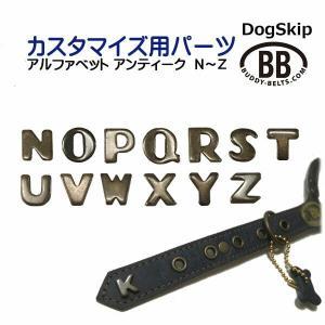 「パーツナンバー0037 アルファベットアンティーク N〜Z」 buddybelt customize buddybelts customs バディー|dogskip