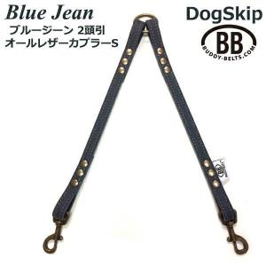 2頭引きオールレザーカプラーSサイズ BlueJean ブルージーン 小型犬 ペット レザー 本革 BUDDYBELT バディベルト 犬用 バディーベ|dogskip
