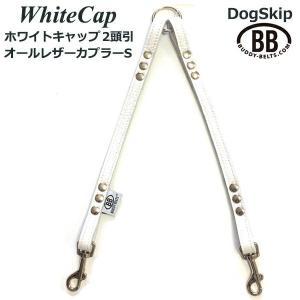 2頭引きオールレザーカプラーSサイズ WhiteCap ホワイトキャップ 小型犬 ペット レザー 本革 BUDDYBELT バディベルト 犬用 バディ|dogskip