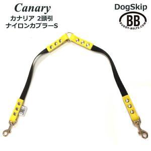 2頭引きナイロンカプラーSサイズ Canary カナリア 小型犬 ペット レザー 本革 BUDDYBELT バディベルト 犬用 バディーベルト正規輸入|dogskip
