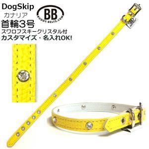 犬用 オールレザー首輪 3号 カナリア スワロフスキークリスタル付 Canary BB BUDDYBELT バディーベルト ペット ドッグ 本革 バデ|dogskip