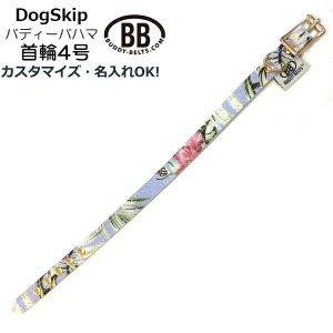 犬用 オールレザー首輪 4号 バディーバハマ BuddyBahama名入れ可 BUDDYBELT バディーベルト ペット ドッグ 本革 バディーベルト|dogskip