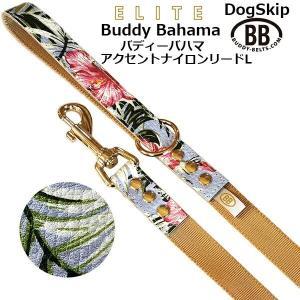 BBアクセントレザーナイロンリードLサイズ バディーバハマ Buddy Bahama バディベルト BUDDYBELT バディーベルト 犬用 ペット|dogskip