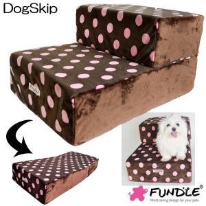犬用 猫用 ファンドル チョコドットステップ 階段 FUNDLE choco candydot Step 小型犬 ベッド カドラー|dogskip