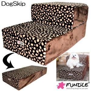 犬用 猫用 ファンドル ダルメシアンステップ 階段 FUNDLE dalmatian Step 小型犬 ベッド カドラー|dogskip