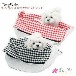 犬用 猫用 ファンドルペットスリング専用インナーバッグ ノルディックチェック柄 小型犬 Fundle Nordic check ice inner b|dogskip