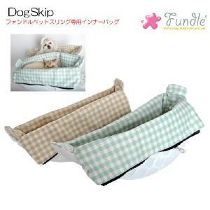 犬用 猫用 ファンドルペットスリング専用インナーバッグ ナチュラルチェック Fundle Natural ice inner bag|dogskip