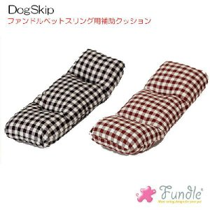 犬用 猫用 ファンドルペットスリング用インナークッション モノチェック 小型犬 Fundle Mono check inner Cushion|dogskip