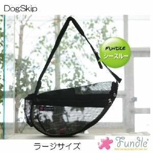犬用 猫用 ファンドルペットスリング シースルーブラック ラージサイズ fundle large size (P2030-BLACK) キャリーバッグ|dogskip