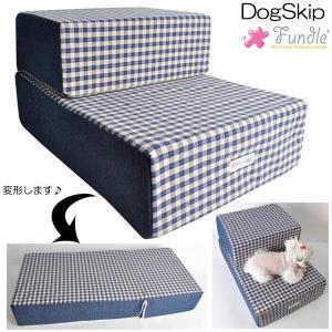 犬用 猫用 ファンドル デニムチェックステップ 階段 FUNDLE Pet Cat Dog Stair Portable Folding 2 Step|dogskip
