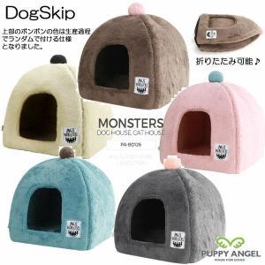 犬 屋根付 ベッド PAモンスターズドッグハウス Sサイズ キャットハウス カドラー パピーエンジェル 小型犬 犬用|dogskip