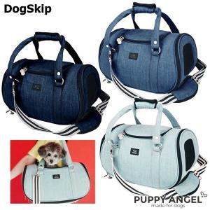 犬用 PAデニムペットトラベルキャリーバッグ Lサイズ パピーエンジェル キャリー 小型犬 犬 Puppy Angel(R) Denim Pet Tr|dogskip