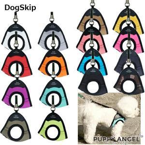 犬用 PA HA029マガジオヴィヴィッドハーネスクリップタイプ メガネ型 胴輪 小型犬 犬 パピーエンジェル Puppy Angel(R) [HA0 dogskip