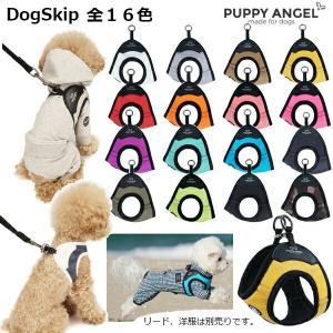 犬用 PAマガジオビビッドグラスハーネス メガネ型 胴輪 小型犬 犬 パピーエンジェル Puppy Angel(TM) MAGAGIO Vivid H dogskip
