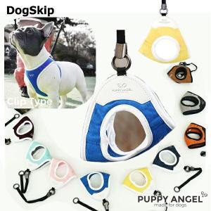 犬用 PAアンジョーネスウェードハーネス クリップタイプ 胴輪 小型犬 犬 パピーエンジェル Puppy Angel(TM) ANGIONE(TM) dogskip