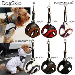 犬用 PAアンジョーネグラスハーネス クリップタイプ 胴輪 小型犬 犬 パピーエンジェル Puppy Angel(TM) ANGIONE(TM) Gl dogskip