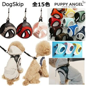 犬用 PAアンジョーネグラスハーネス 胴輪 小型犬 犬 パピーエンジェル Puppy Angel(TM) ANGIONE(TM) Glasses Ha dogskip