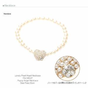 完売 ラブリーパールハートネックレス Lovely Pearl Heart Necklace PUPPYANGEL パピーエンジェル アクセ pa-n dogskip