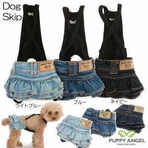 犬用 PAデニムスカート インディゴ S,SM,M,ML,L,XLサイズ パピーエンジェル 洋服 ドッグウェア 小型犬|dogskip