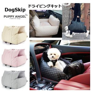 犬用 PAアンジョーネニュードッグカーシート・ドライビングキット Lサイズ パピーエンジェル ベッド カドラー 車用 車載 小型犬 犬 Puppy A|dogskip