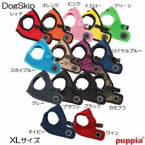 PUPPIA パピア ソフトベストハーネス XLサイズ 小型犬 ペット 犬ハーネス 胴輪ドッグ 犬用 メッシュ ベスト型 ソフトハーネス ベス|dogskip